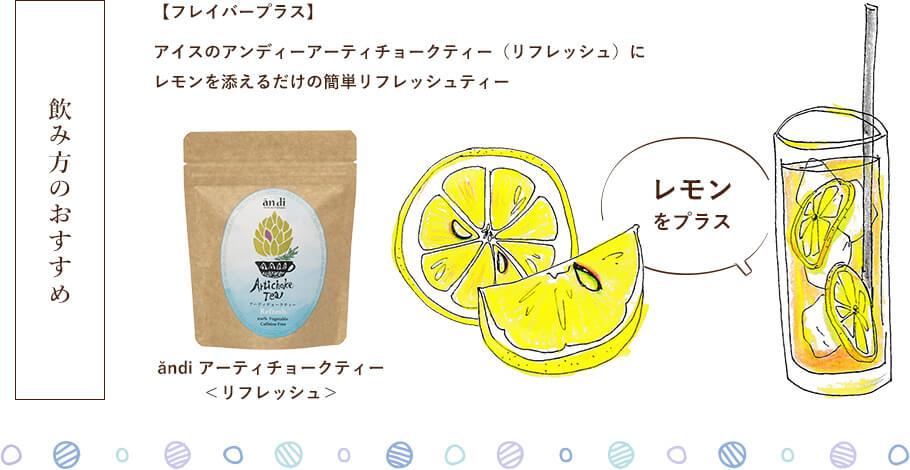 飲み方のおすすめ:アイスのアンディーアーティチョークティー(リフレッシュ)にレモンを添えるだけの簡単リフレッシュティー